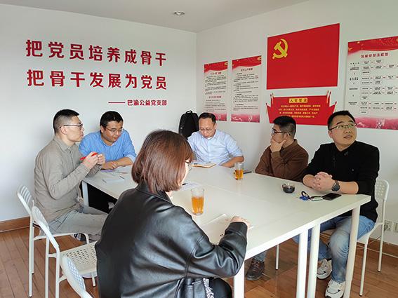 巴渝公益召开第三届理事会第三次会议