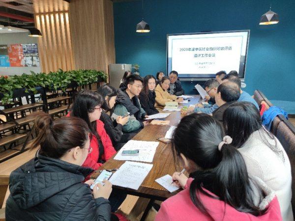 渝中区民政局召开 2020 年社会组织等级评估迎评工作会议