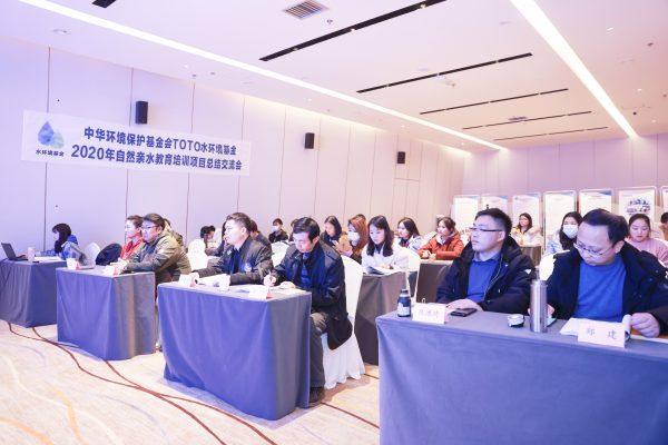 巴渝公益召开 2020 年自然亲水教育项目总结交流会