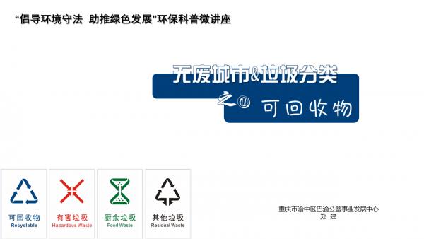 垃圾分类宣传片展播-可回收物