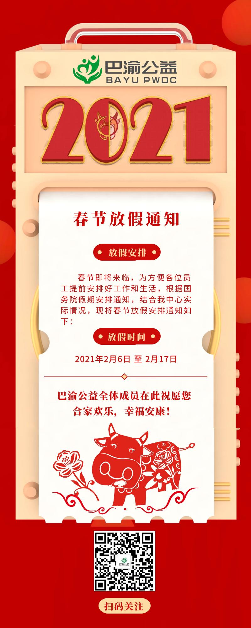 巴渝公益 2021 年春节放假通知