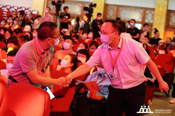 巴渝公益参加 2021 中国互联网公益峰会